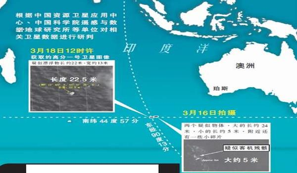MH370-debris-china-stelite-2